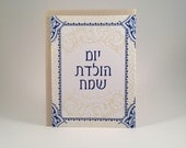 Letterpressed Hebrew Birthday Card - Navy and Transparent Ink