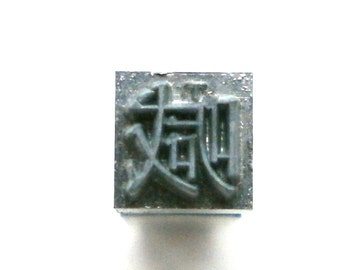 Japanese Stamp - Metal Stamp - Kanji Stamp - Vintage Japanese Typewriter Key - Vintage Stamp -  shout, call out, yell, howl, cry