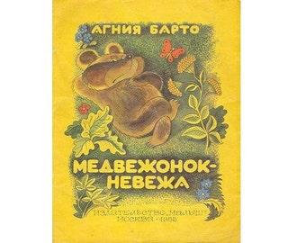 Bad little bear cub / Медвежонок-невежа by Agniya Barto and Victor Chizhikov, 1985