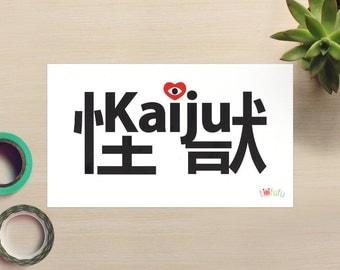 I <3 Kaiju Mini Print - A // Typography I Heart Monsters  // Japanese Toys Love