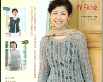 Crochet Knit Sweater vol 17, spring summer Fashion women, Clothing, scarf, blouse, top, ebook Chinese PDF