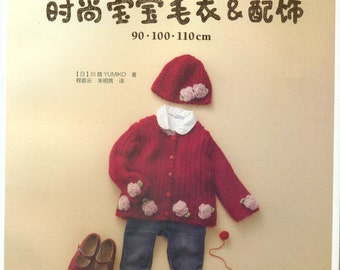 Crochet and knitwear for baby children vol 5 - Japanese book (in Chinese) high quality PDF