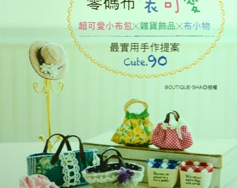 Small and Cute 0 size fabric Miniature Zakka Goods Japanese Craft Book (In Chinese)