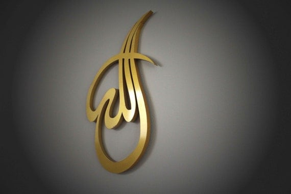 Allah Names Decoration Of Gold Allah Stainless Steel Wall Art By Modernwallart1 On Etsy