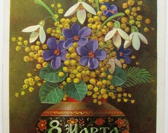 International Women's Day, Used Postcard, Soviet Vintage Postcard, Russian prints, 1976, USSR Ministry of Communication