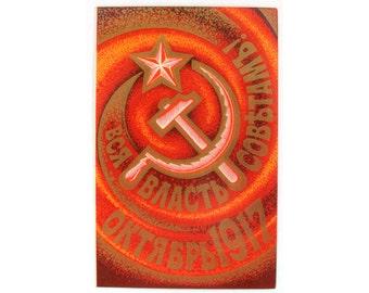 Power to Soviets, 1917, October Revolution, Soviet Union Vintage Postcard, USSR, Used Postcard, Signed, Mescheryakov, 1973