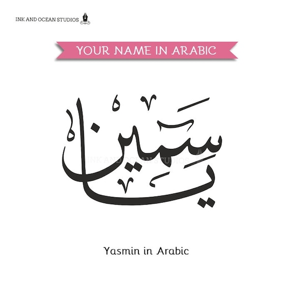 20 Top Tips For Writing In A Hurry Custom Arabic Calligraphy