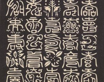 1956 Vintage Japanese Handcrafted Silkscreen Print. Sheet 4