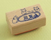 """Japanese Cat Wooden Rubber Stamp - Cat Playing Train """"Circulation"""" - Pottering Cat"""
