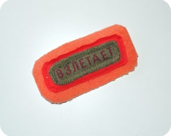 взлетает Soviet Constructivist sew on patch no. 7 in red/peach