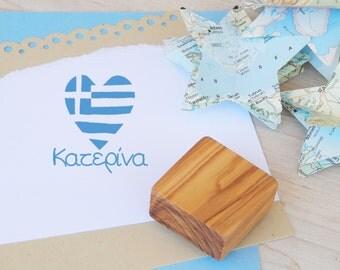 Custom Greek Flag Heart Stamp on Olive Wood Base
