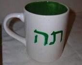 Large Hebrew Green Tea or Black Tea Mug