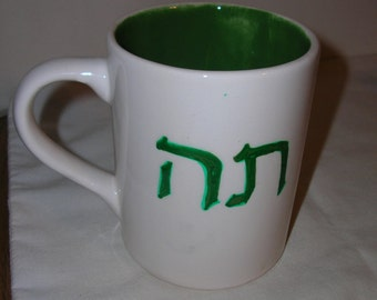 Large Mugs with Hebrew Word Tea in Green or Black