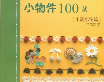 CROCHET EDGING & BRAID vol 21 - Japanese craft (in Chinese), high quality ebook, diy