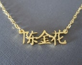 Personalized Mini Gold Chinese Name Necklace