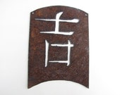 Good Luck Kanji Asian Garden Art Home Decor Recyled Metal Wall Art