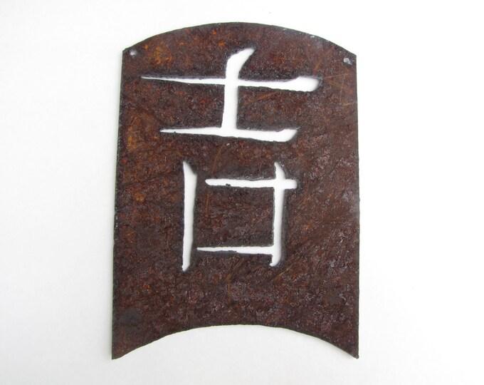 Good Luck Kanji Asian Garden Art Home Decor Recyled Metal Wall Art