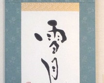 "Japanese Calligraphy Works,  Hanging Scroll, ""雪月花"" (Setsu Getsu Ka) / ""Snow, Moon, Flower"""