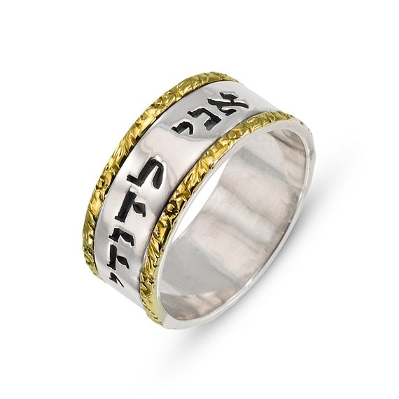 jewish wedding rings textured silver and gold wedding ring 5265
