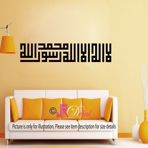 Islamic Wall Art stickers Shahada Kalima La ilaha Kufic