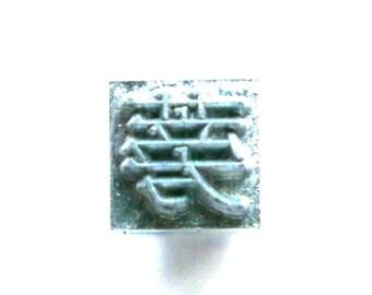 Japanese Typewriter Key - Metal Stamp - Chinese Character - Kanji Stamp - Vintage Stamp - Japanese Stamp - Burdock Herb
