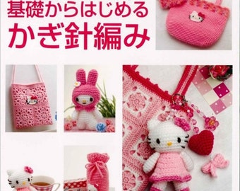 Out-of-print Master Eriko Teranishi Hello Kitty Collection 03 - Knitting Sanrio Characters - Japanese craft book