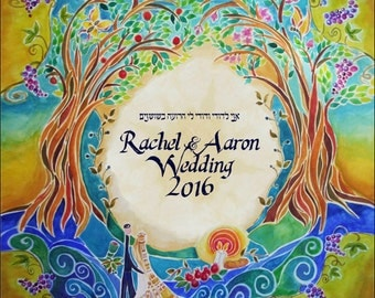 CHUPPAH HUPPAH Jewish Wedding Canopy - Custom Personalized chuppah - Jewish Judaica Art - Fabric print - Blessings