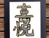 items similar to calligraphy doodle art joy zentangle