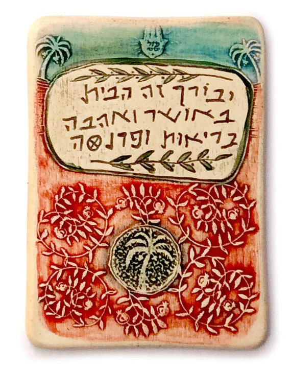Blessed Be This Home. Ceramic Wall Art. Hand Made in Israel