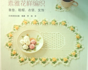 Lace Cafe Vol 2 Japanese Craft Book (In Chinese)