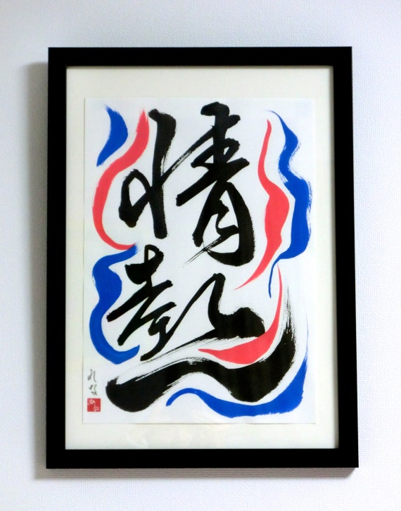Articles similaires passion calligraphie japonaise for Decoration chambre karate