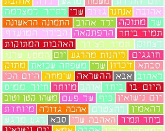 HEBREW  Scrapbooking colourful stickers words and phrases in dymo font vinyl stickers  for scrapbooking ,cards and gift wrapping