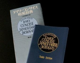 Vintage Japanese-English Dictionary 1979