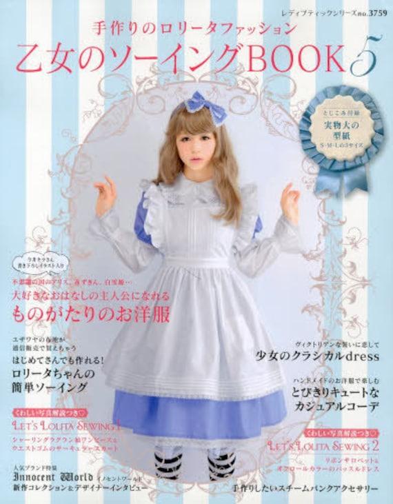 手作りロリータ服の本『乙女のソーイングBOOK』まとめ