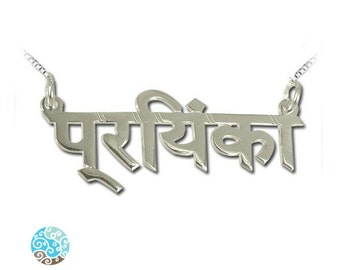 Sterling Silver Hindi Personalized Name Necklace