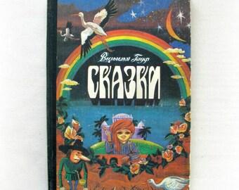 Fairy Tales, Wilhelm Hauff, Soviet Vintage Children's Book, Paper ephemera, Soviet Union, USSR, 1988