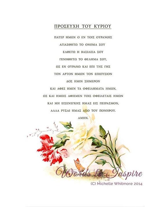 The Lord's Prayer Greek version Matthew 6: 9-13.