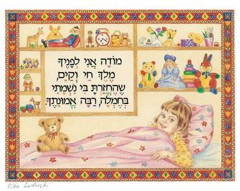 Judaica, Art, Morning Blessing, Print
