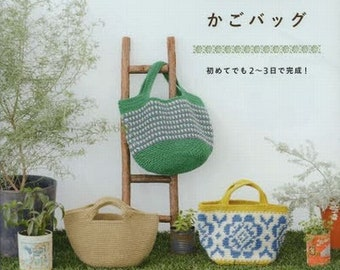 Jute Thread Crochet Kago Bag - Japanese Craft Book for Women - Easy Crochet Pattern, Tutorial - Spring & Summer Tote Bag, Granny Bag - B1247