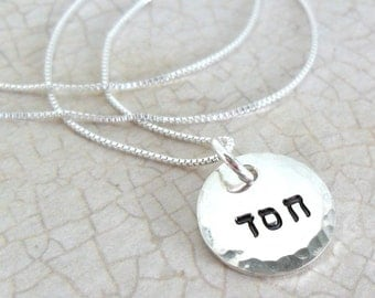 Hebrew Necklace - Hesed - Hand Stamped - Sterling Silver - Hammered Edge - Custom Word Necklace - Custom Hebrew Word - Hebrew Jewelry