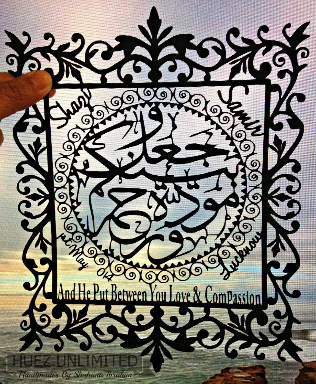 Personalized muslim art islamic calligraphy quran verse