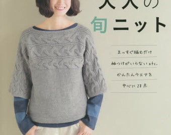 Easy Popular Adult's Knit and Crochet Wear 2014 - Japanese Craft Book