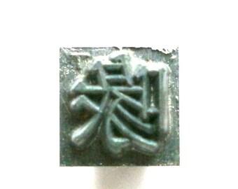 Japanese Typewriter Key - Vintage Typewriter Key - Kanji Stamp - Metal Stamp - Chinese Character Stamp - Beak Bill Snout Pant