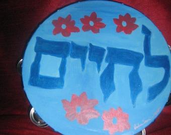 """L'Chayim 10"""" inch hand painted Tambourine"""