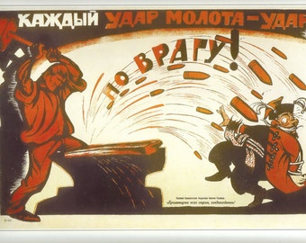 Russian Revolution Poster / V. Deni. Each strike of the hammer - is a strike against the enemy! Soviet poster, soviet propaganda, propaganda
