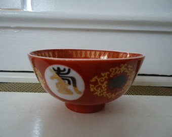 Vintage 1980's Tawainese Asian Design Small Serving Bowl
