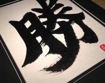 Win/Victory - Japanese Calligraphy Kanji Art