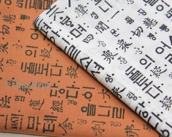 Yard - The Korean alphabet (3 Colors) Poly Cotton - Fikashop