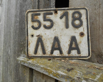 Russia USSR Soviet vintage 60-70s license plate Urban home decor Industrial wall hanging