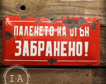 Vintage Industrial White Raised Porcelain Paint Bulgarian Warning Sign